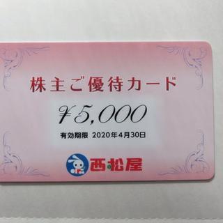 西松屋 株主優待カード5000円分