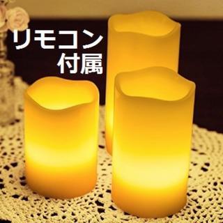 ★即日発送★ 12色に光る LEDキャンドルライト リモコン付 バニラの香り
