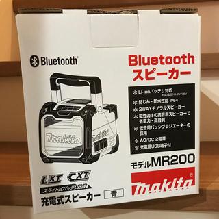 マキタ(Makita)のマキタ MR200(スピーカー)