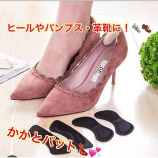 革靴、ヒール、パンプスに!かかとパッド! 新品未使用(ハイヒール/パンプス)