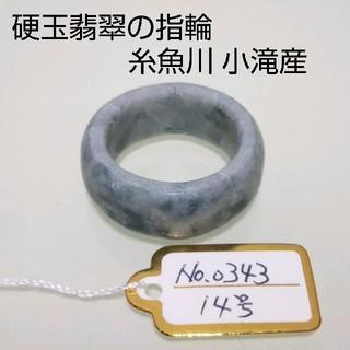 No.0343 硬玉翡翠の指輪 ◆ 糸魚川小滝産 ◆ 天然石(リング(指輪))