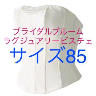 ブルーム(BLOOM)のブライダルブルーム ラグジュアリービスチェ 85 袋付き(ブライダルインナー)