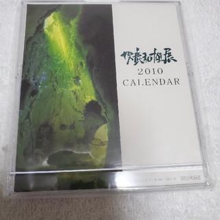 ジブリ(ジブリ)のスタジオジブリ 男鹿和雄展 カレンダー2010(カレンダー/スケジュール)