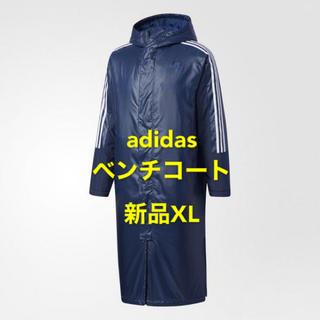 adidas - 新品O アディダス adidas ベンチコート 3ストライプロングパデッドコート