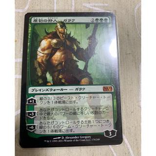 マジック:ザ・ギャザリング - 原初の狩人、ガラク MTG