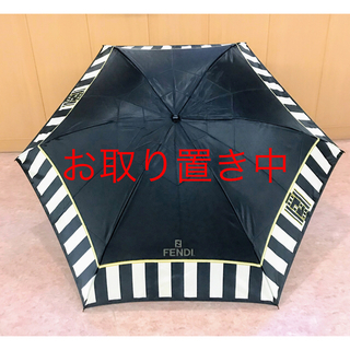 フェンディ(FENDI)のFENDI   /   折りたたみ傘(傘)