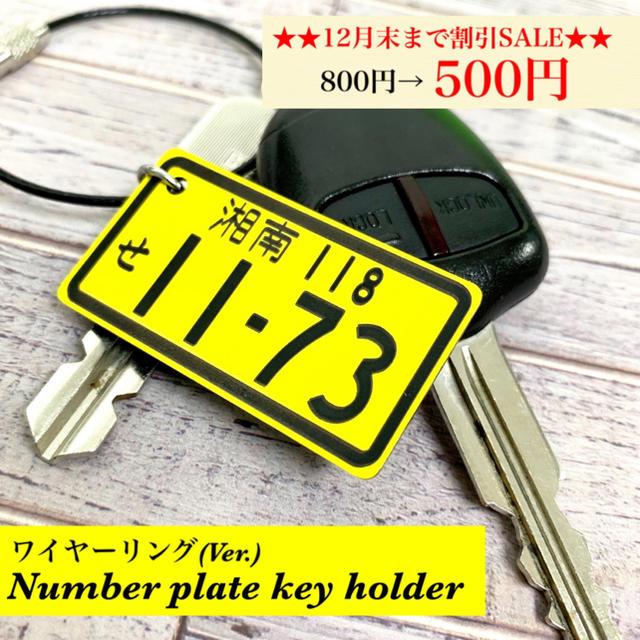 【送料無料】ワイヤーリングVer. ナンバープレート キーホルダー yellow 自動車/バイクの自動車(車外アクセサリ)の商品写真
