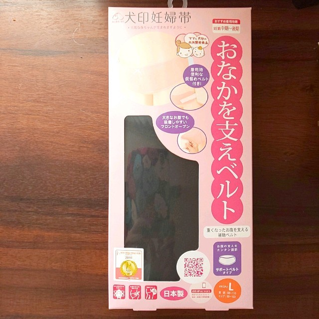 犬印 マタニティー⭐️妊婦帯 重くなったお腹を支えベルト 補助ベルト L 腹帯 キッズ/ベビー/マタニティのマタニティ(マタニティ下着)の商品写真