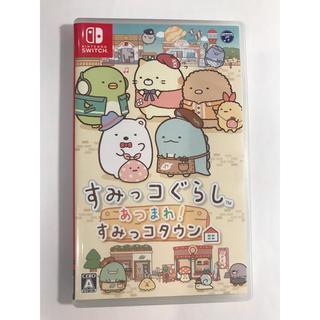 Nintendo Switch - すみっコぐらし あつまれ!すみっコタウン - Switch