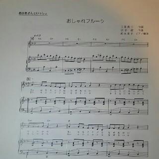 【楽譜】おしゃれフルーツ(中級)(童謡/子どもの歌)