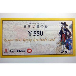 リンガーハット 13,750円分 株主優待券 (550円券 25枚)(レストラン/食事券)
