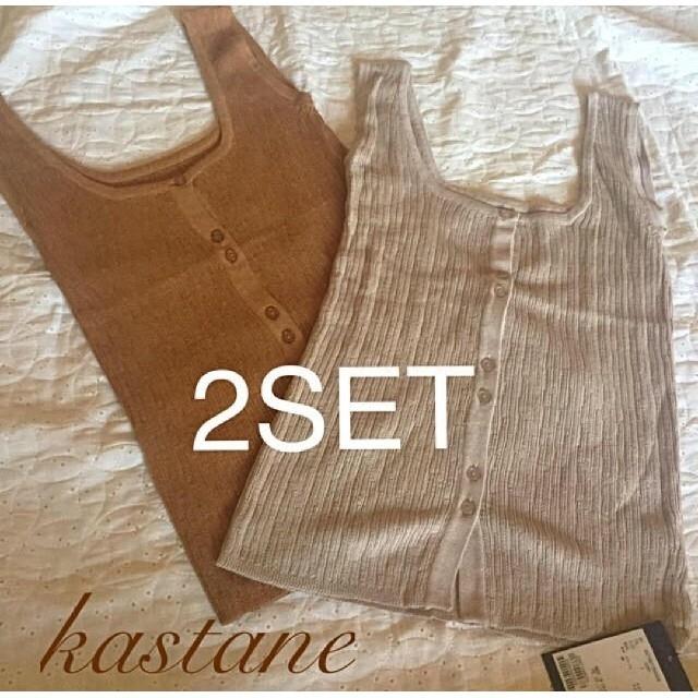 Kastane(カスタネ)の2wayボタン付きタンクトップ セット❤︎ レディースのトップス(タンクトップ)の商品写真