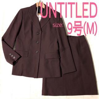 アンタイトル(UNTITLED)のUNTITLED アンタイトル スーツ 9号 フォーマル スカート スーツ 茶(スーツ)