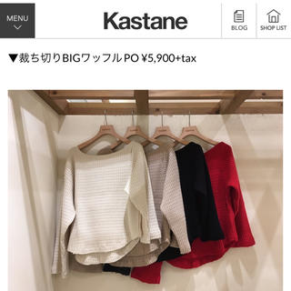 Kastane - Kastane 裁ち切りBIGワッフルPO