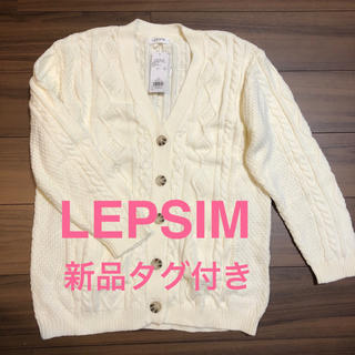 レプシィム(LEPSIM)のレプシム  LEPSIM 新品タグ付 アランケーブルカーディガン ケーブルニット(カーディガン)