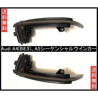 アウディ(AUDI)のAudi A4(B8.5)A5シーケンシャル ドアミラー 流れるウインカー (車種別パーツ)