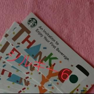 スターバックスコーヒー(Starbucks Coffee)のスターバックス ドリンク無料券 コミューターマグクーポン10枚(フード/ドリンク券)