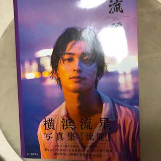 カドカワショテン(角川書店)の横浜流星写真集「流麗」(男性タレント)