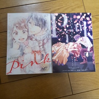 デザートPink 2冊(少女漫画)