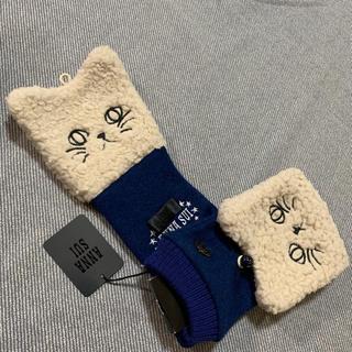 アナスイ(ANNA SUI)の新品 アナスイ 可愛いネコ手袋 ④(手袋)