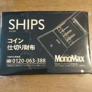 SHIPS - モノマックス 12月号付録 SHIPS コイン仕切り財布