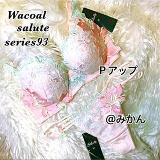 ワコール(Wacoal)のWacoal🐝🍀saluteシリーズ93PアップブラTバックセット(ブラ&ショーツセット)