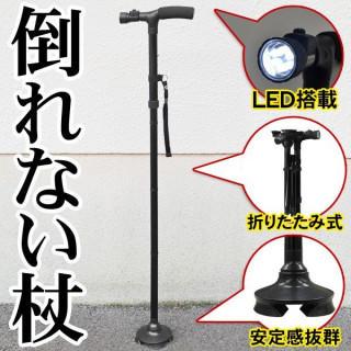 杖 折りたたみ 自立杖 LEDライト付き ウォーキング 介護用品 4脚ステッキ