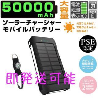 モバイルバッテリー 50000mah ソーラーチャージャー【ホワイト】充電器