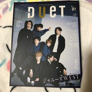 【美品です】Duet (デュエット) 2020年 01月号
