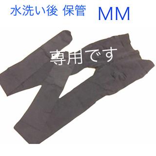 MARUKO - 美品✨マルコ MARUKO タイツ 黒 着圧 美脚 ヒップアップ 水洗い後未使用
