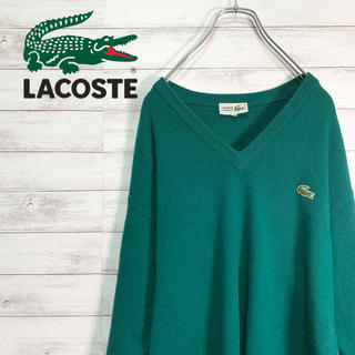 LACOSTE - 【大人気】ラコステ セーター ニット ワンポイント 刺繍 人気カラー グリーン