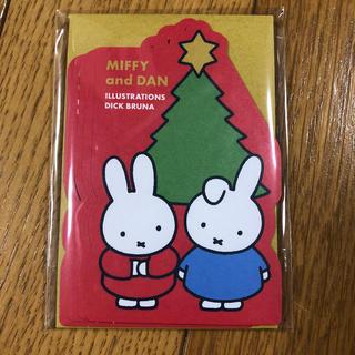 ミッフィー クリスマスカード 5枚セット ダーン