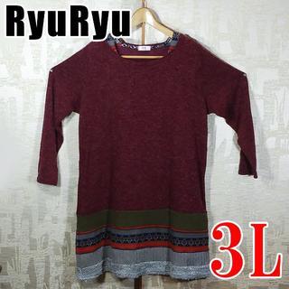 リュリュ(RyuRyu)のゆったり大きめ3L リュリュ ニットワンピース 長袖 レッドブラウン(ひざ丈ワンピース)