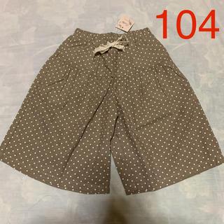 マザウェイズ(motherways)の新品 マザウェイズ ズボン 104(パンツ/スパッツ)
