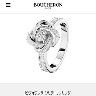 ブシュロン(BOUCHERON)のブシュロン ピヴォワンヌ (リング(指輪))