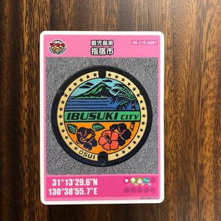 マンホールカード  鹿児島県指宿市(印刷物)