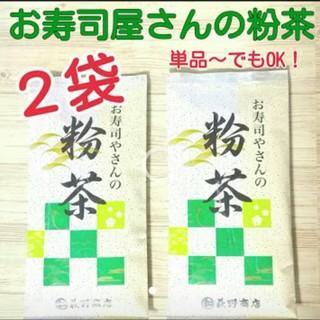 最安値! お寿司やさんの粉茶 2袋