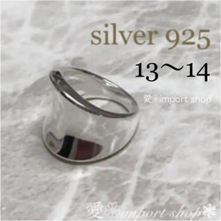 UNITED ARROWS - 【silver 925 】ワイド リング / 艶やか鏡面仕上げ / 刻印入