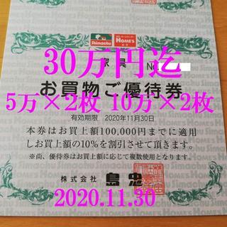 最新【30万円迄】10%割引券 島忠 家具部門 株主優待券10万×2、5万×2