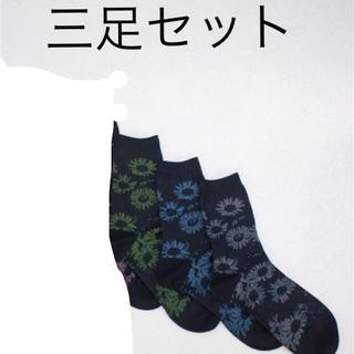 LAD MUSICIAN - 19aw SOCKS 3足セット 新品