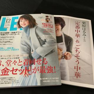 集英社 - LEE 12月号 付録付き
