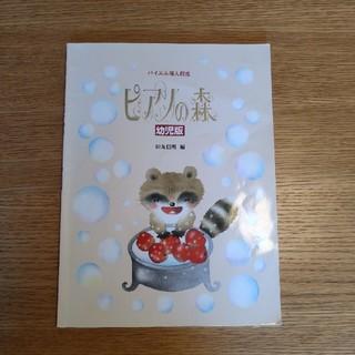 ガッケン(学研)のピアノの森 幼児版(童謡/子どもの歌)