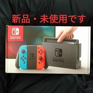Nintendo Switch - Nintendo Switch(ニンテンドースイッチ)本体 新品・未使用