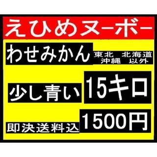 ☆  お えひめヌーボーの 早生みかん 色付きが悪い    (フルーツ)