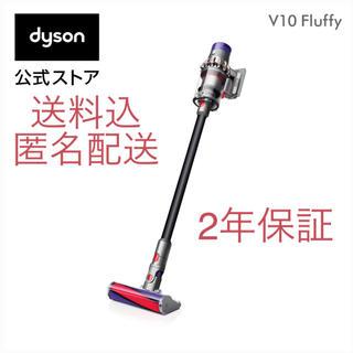 Dyson - ダイソン v10 fluffy