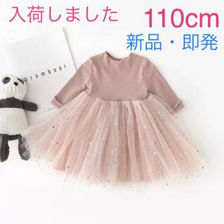 プティマイン(petit main)のチュールドレス くすみピンク 新品 110cm(ワンピース)