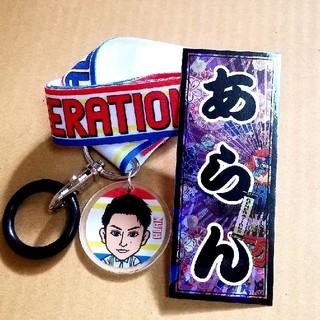 GENERATIONS - 白濱亜嵐 GENERATIONS