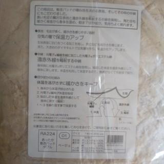 シャルレ(シャルレ)のonigiri228様専用シャルレ光電子繊維敷きパットW(敷パッド)