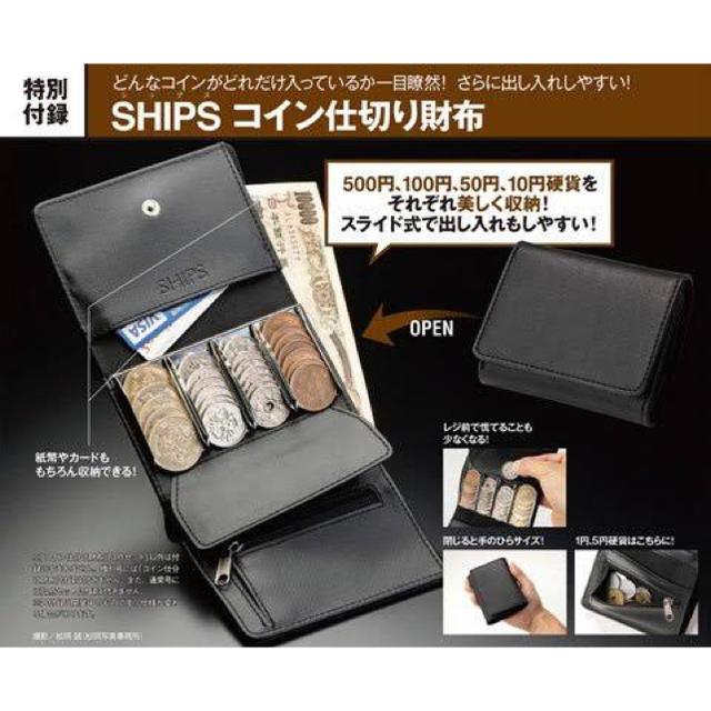 SHIPS(シップス)のMono Max (モノ・マックス) 12月号 付録 メンズのファッション小物(折り財布)の商品写真