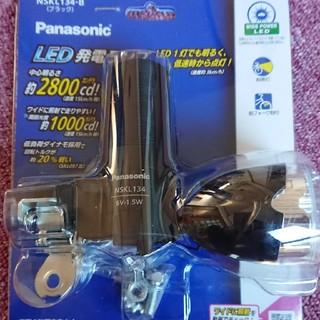パナソニック(Panasonic)のLED発電ランプ  自転車用(汎用パーツ)